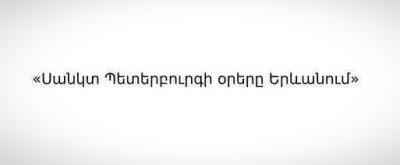 «Սանկտ Պետերբուրգի օրերը Երևանում»