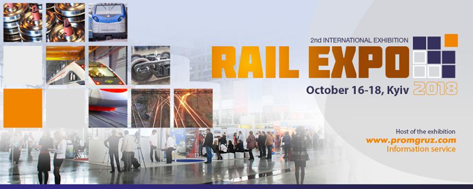 """""""RAIL EXPO 2018"""" II Միջազգային ցուցահանդես Ուկրաինաի Հանրապետության Կիև  քաղաքում"""