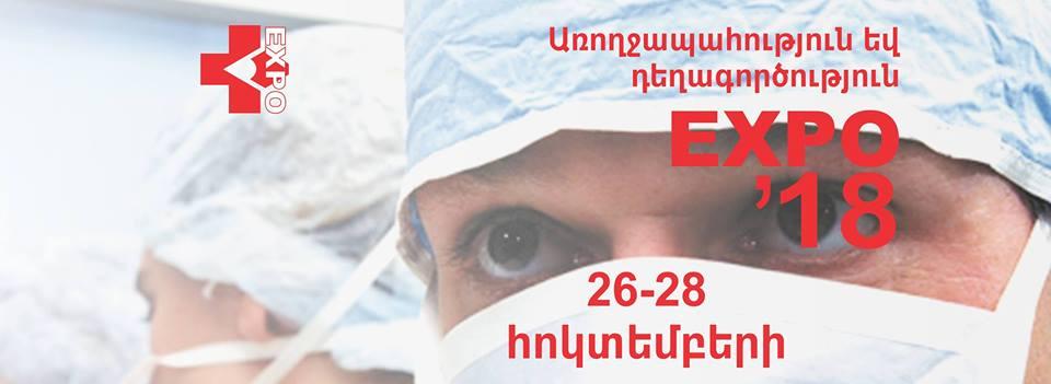 Առողջապահություն Եվ Դեղագործություն EXPO 2018