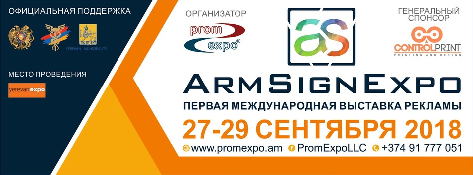 Arm Sign Expo 2018
