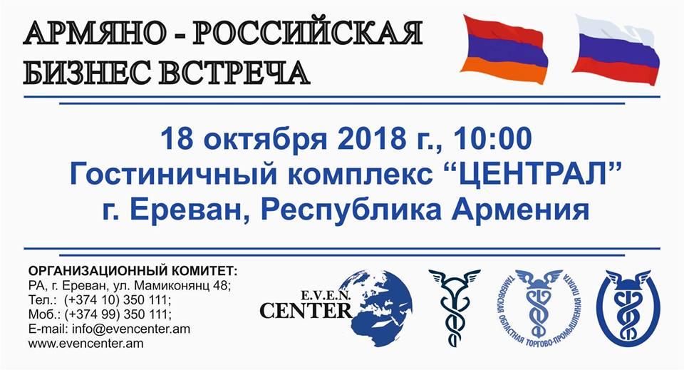 Հայ-ռուսական գործարար հանդիպում