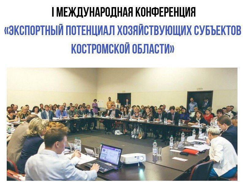 «Կոստրոմայի մարզի տնտեսվարող սուբյեկտների արտահանման ներուժը» միջազգային առաջին կոնֆերանս