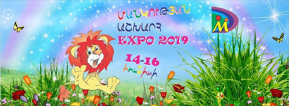 Մանկության Աշխարհ EXPO 2019