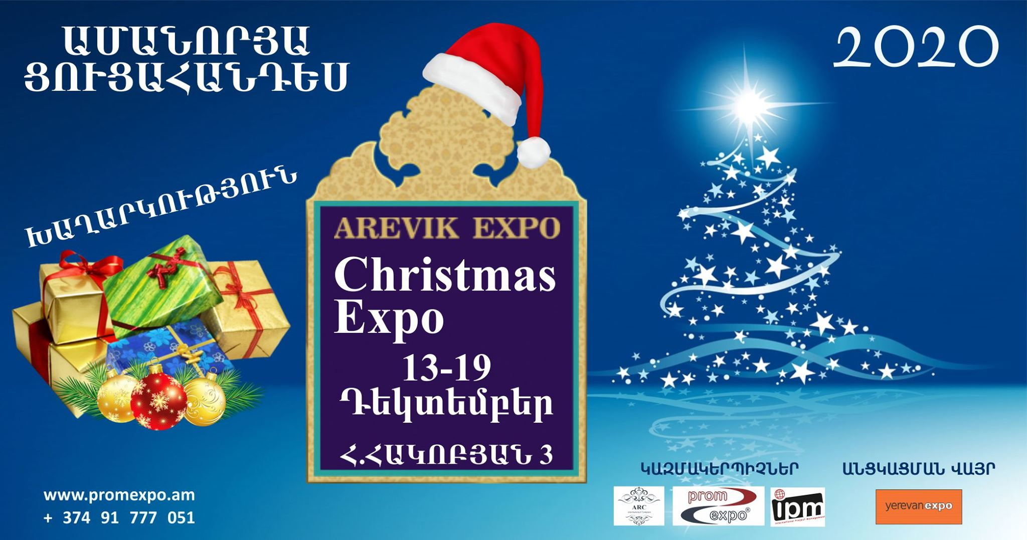 «Christmas Expo» 2020