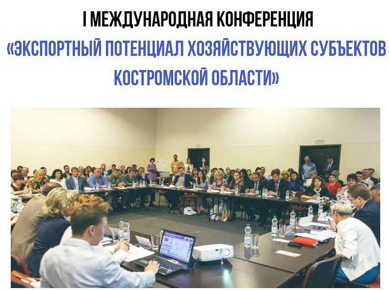 International conference in Kostroma