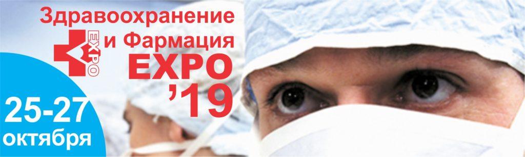 HEALTH SERVICE & PHARMACY EXPO 2019